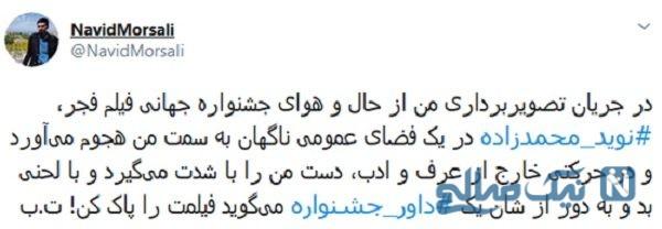 نوید محمدزاده در جشنواره