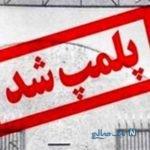 دستگیری عامل تبلیغ آرایشگاه زنانه در بابل و پلمپ آرایشگاه