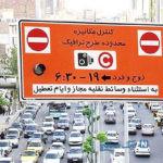 ساعت طرح ترافیک زوج یا فرد در ایام رمضان تغییر می کند!