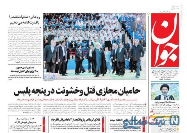 روزنامه های 11 اردیبهشت
