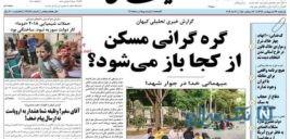 عناوین روزنامه های امروز یکشنبه ۹۸/۲/۲۹