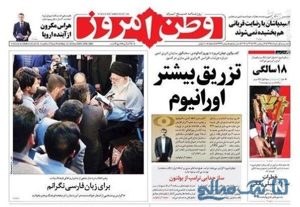 روزنامه های 1 خرداد