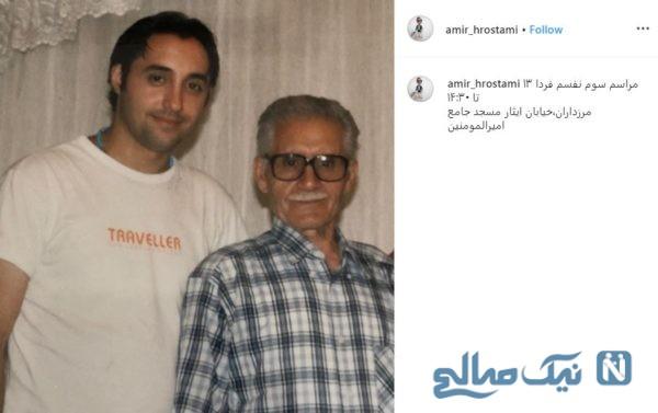 عکس امیر حسین رستمی و پدرش