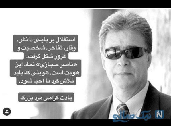 فوت ناصر حجازی