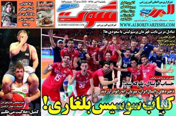 روزنامه های ورزشی 9 تیر