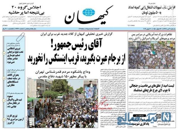 روزنامه های 9 تیر