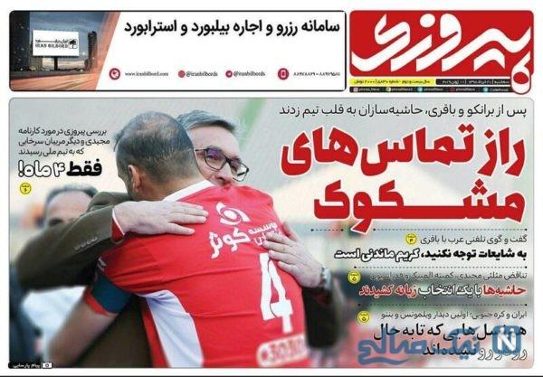 روزنامه های ورزشی 21 خرداد