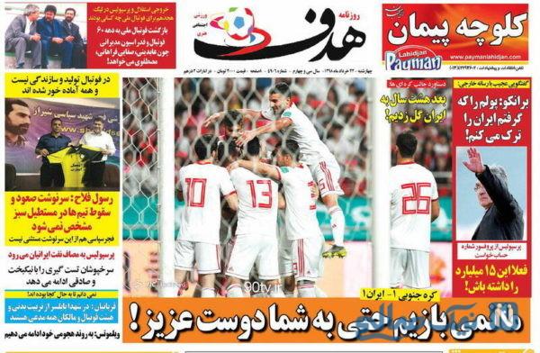 روزنامه های ورزشی 22 خرداد