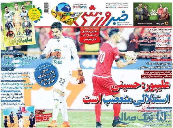 روزنامه های ورزشی 23 خرداد