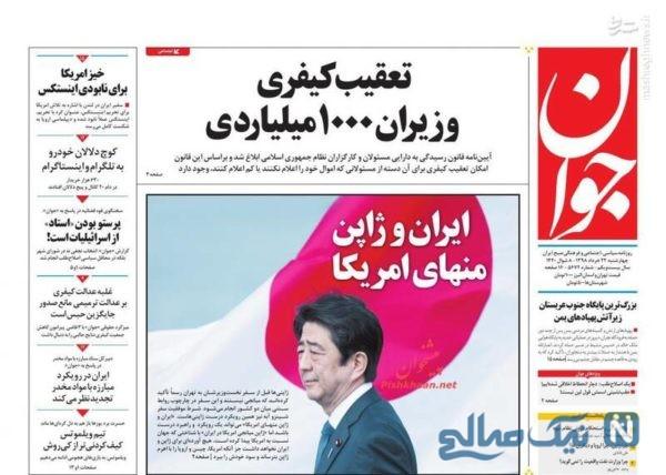 روزنامه های 22 خرداد