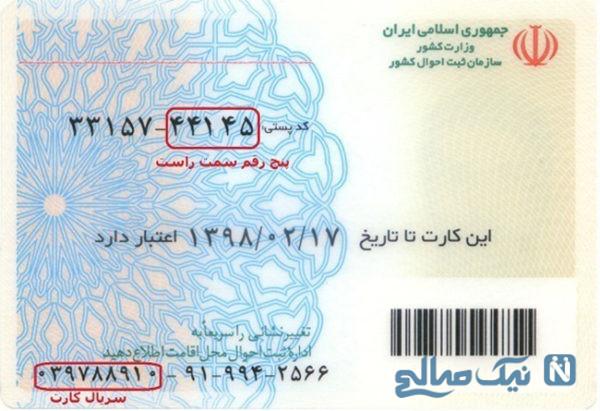 دریافت کد ملی با تلفن گویای ثـبت احوال کشور