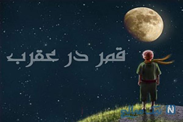 روزهای قمر در عقرب ۹۸|قمر در عقرب چیست ؟