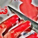 ماجرای قتل فرانک در اتاق هتلی در تهران