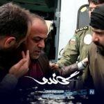 معرفی مجموعه تلویزیونی گاندو + خلاصه داستان