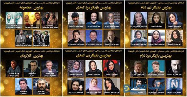 اسامی نامزدهای جشن حافظ