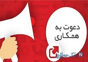 آگهی استخدام همکار در سایت نیک صالحی