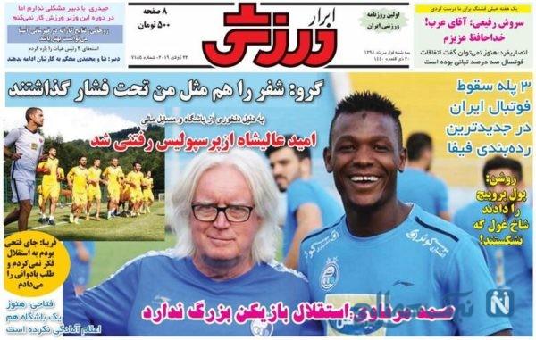 روزنامه های ورزشی 1 مرداد
