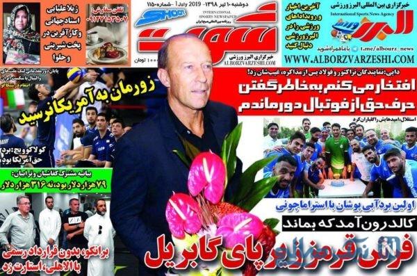 روزنامه های ورزشی 10 تیر