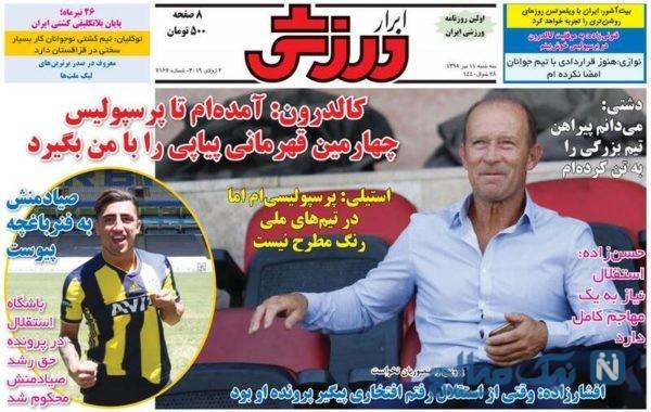 روزنامه های ورزشی 11 تیر