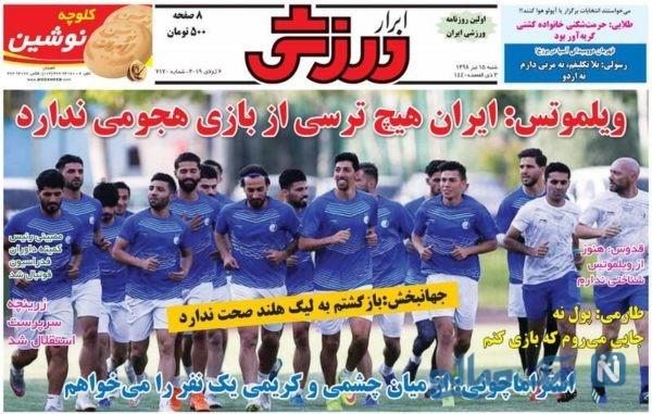 روزنامه های ورزشی 15 تیر