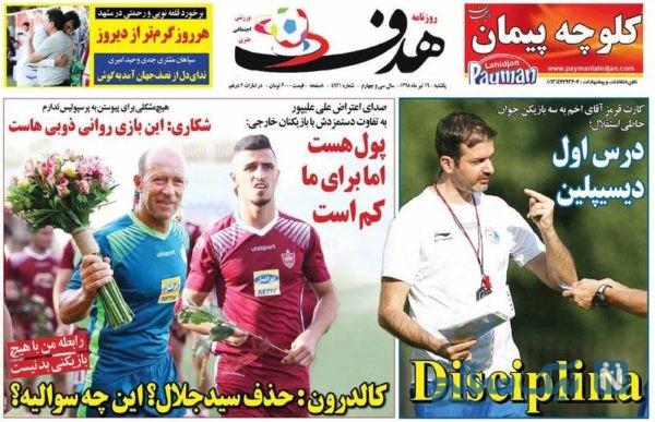 روزنامه های ورزشی 16 تیر