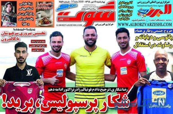 روزنامه های ورزشی 19 تیر