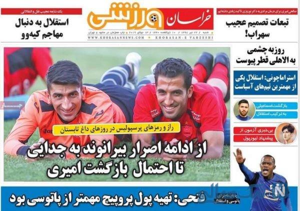 روزنامه های ورزشی 22 تیر
