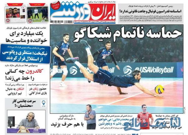 روزنامه های ورزشی 23 تیر
