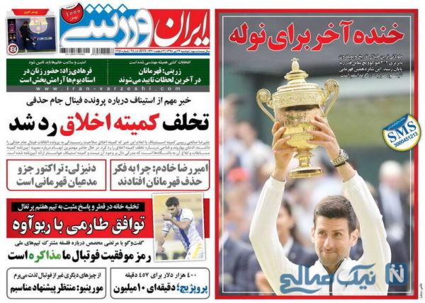 روزنامه های ورزشی 24 تیر