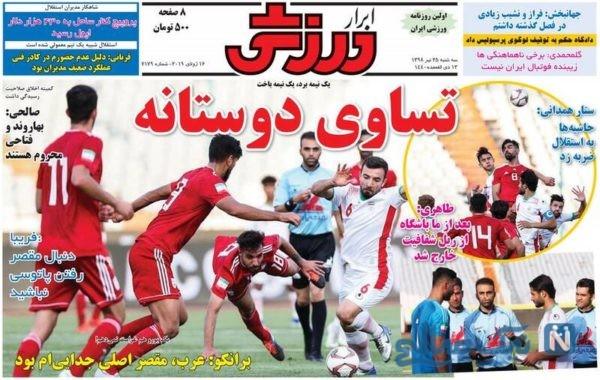 روزنامه های ورزشی 25 تیر
