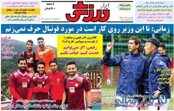 روزنامه های ورزشی 26 تیر