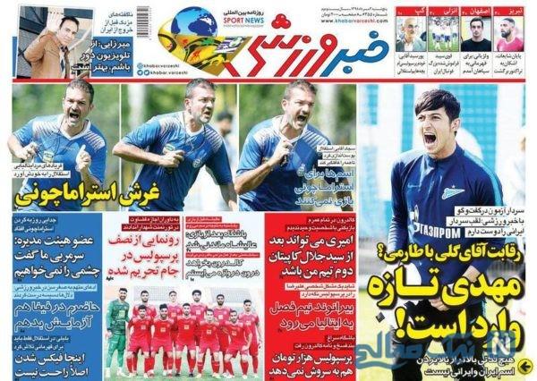 روزنامه های ورزشی 3 مرداد