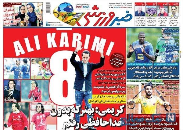 روزنامه های ورزشی 30 تیر