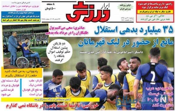 روزنامه های ورزشی 31 تیر