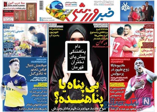 روزنامه های ورزشی 5 مرداد