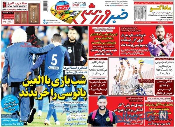 روزنامه های ورزشی 6 مرداد