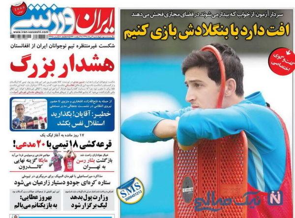 روزنامه های ورزشی 9 مرداد