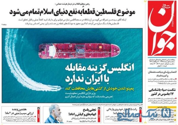 روزنامه های 1 مرداد