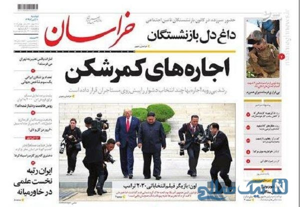 روزنامه های 10 تیر