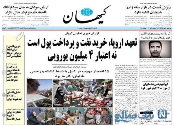 روزنامه های 11 تیر