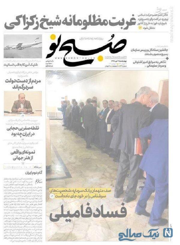 روزنامه های 12 تیر