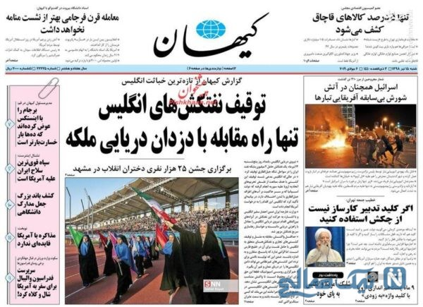 روزنامه های 15 تیر