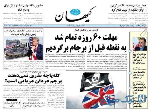 روزنامه های 16 تیر