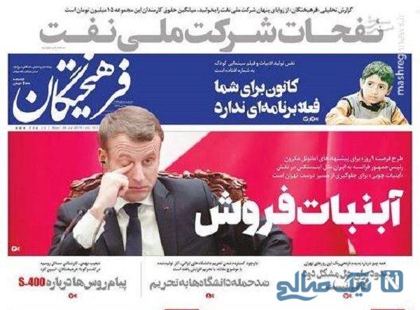 روزنامه های 17 تیر ماه