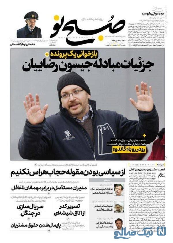 روزنامه های 18 تیر