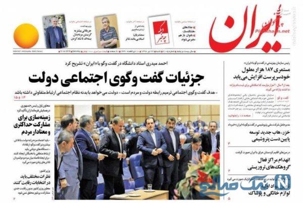 روزنامه های 22 تیر