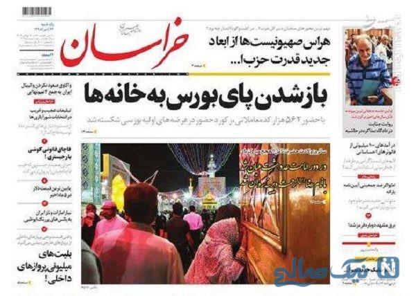 عناوین روزنامههای امروز یکشنبه ۹۸/۴/۲۳