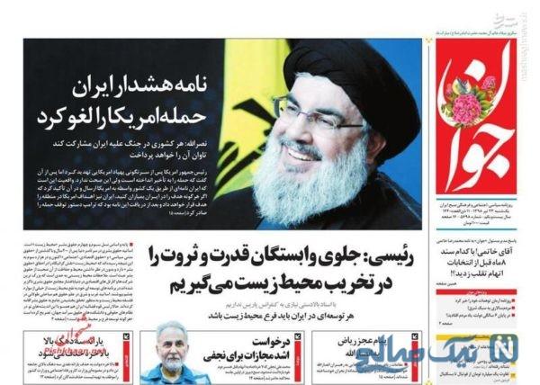 روزنامه های 23 تیر