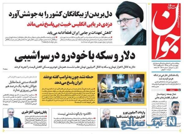 روزنامه های 26 تیر