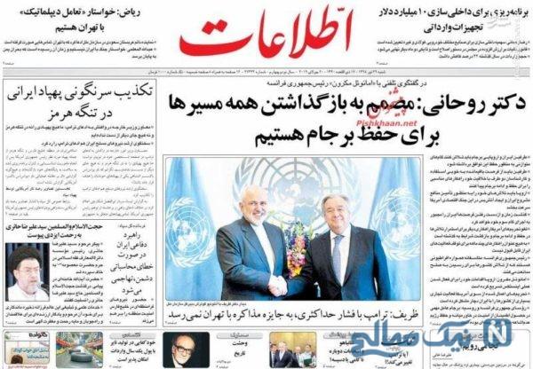 روزنامه های 29 تیر